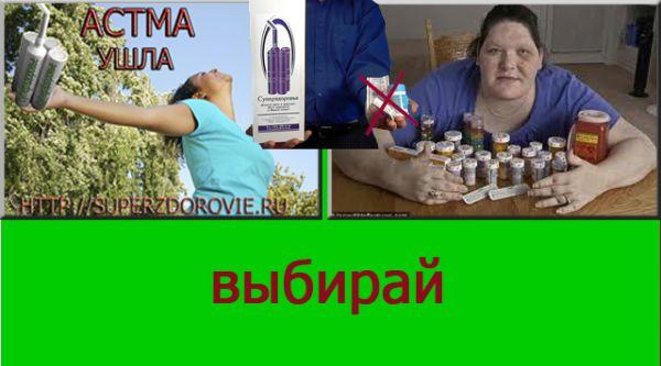 Суперздоровье дыхательный тренажёр ТУИ или таблтетки